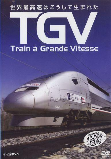 Le Record du Monde du TGV en Japonnais